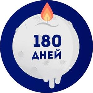 Проект 180