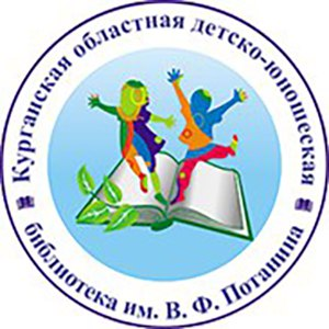 Курганская областная детская библиотека