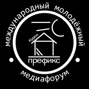 """Международный молодежный форум """"Префикс"""""""