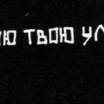 Обожаю твою улыбку