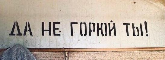 Мне не нужно такого счастья.