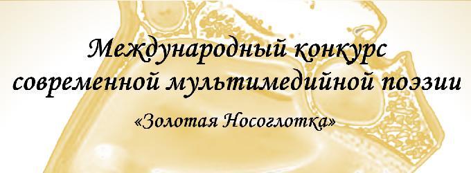 Международный конкурс современной мультимедийной поэзии «Золотая Носоглотка». Поэзия