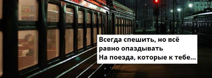 Всегда спешить но все равно опаздывать - жизнь,любовь,мысли