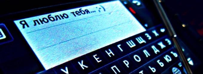 СМС - смс,чувства,слова,обречен,мир