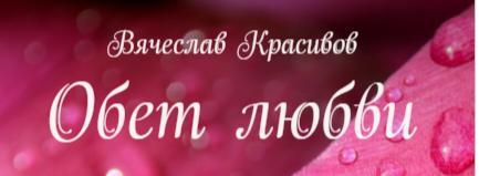 Дань любви