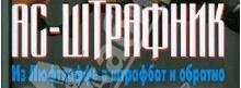 АС-ШТРАФНИК