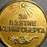 Погиб в бою за Кенигсберг