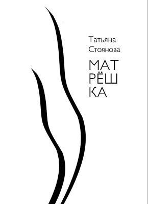 Татьяна Стоянова. Матрёшка