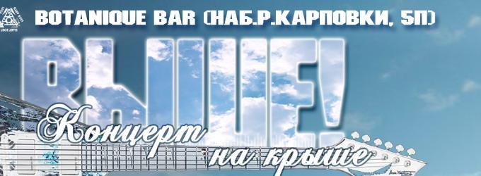 ВЫШЕ! (Концерт на крыше). concert