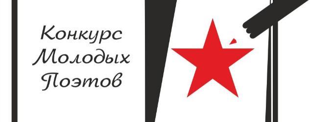 IV Конкурс молодых поэтов на приз имени Бориса Богаткова. Поэзия