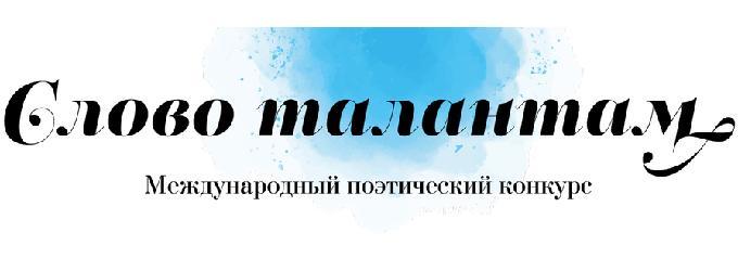 """Международный поэтический конкурс """"Слово талантам""""."""