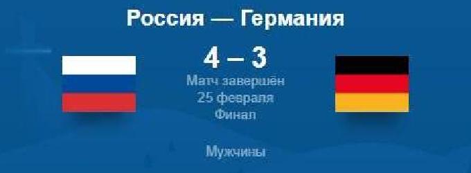 Победе российской сборной по хоккею на Олимпиаде-2018