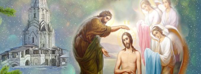 Господнему Крещению