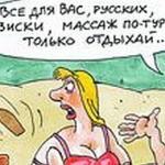 ДАРАГОЙ_ТУРЫСТ