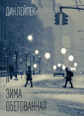 Зима обетованная