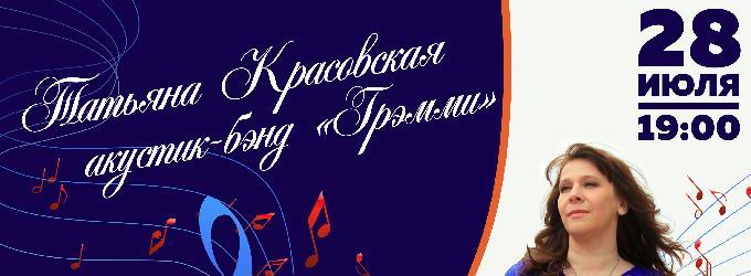 Авторский концерт Татьяны Красовской в Томске