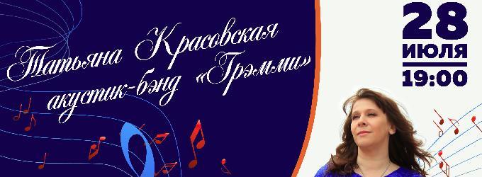 Авторский концерт Татьяны Красовской - авторскаяпесня,песни,концерт