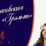 Авторский концерт Татьяны Красовской