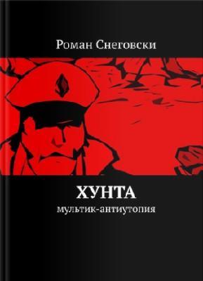 Хунта