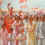Демонстрации