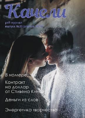 """Качели"" №20, апрель"