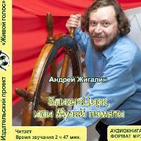 Андрей Жигалин