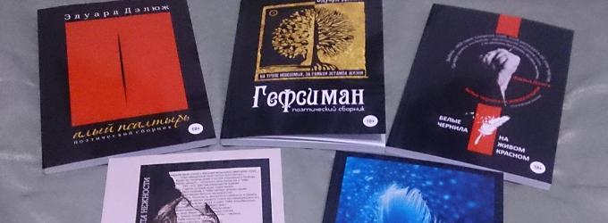 МОИ ПУБЛИКАЦИИ В ЖУРНАЛАХ, АЛЬМАНАХАХ И.Т.Д.