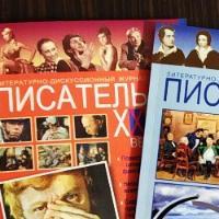 предварительный отбор произведений для публикации в журнале «Писатель. XXI век»