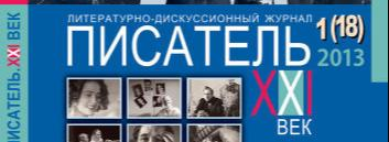 «Писатель. XXI век», 2013, №01(18)