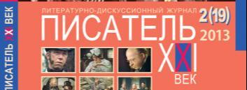 «Писатель. XXI век», 2013, №02(19)