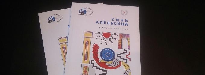 """альманах """"СИНЬ АПЕЛЬСИНА"""" (выпуск 8)"""