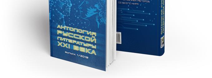АНТАЛОГИЯ РУССКОЙ ЛИТЕРАТУРЫ XXI ВЕК (ВЫПУСК 1/2019)