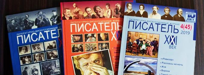 открыт предварительный отбор произведений для публикации в журнале «Писатель. XXI век»
