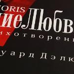 """книга моих стихов """"евангелие Любви"""""""