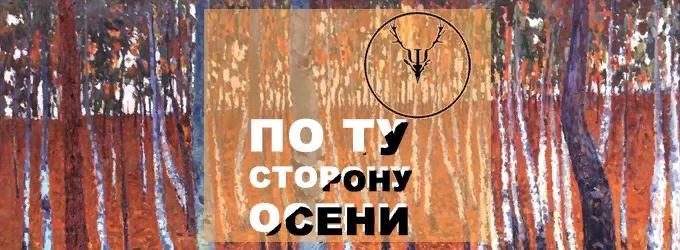 """Конкурс """"По ту сторону осени"""" ЗАВЕРШЁН!"""