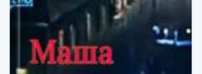 Маша и Продюсер - любовь, юмор, романтика