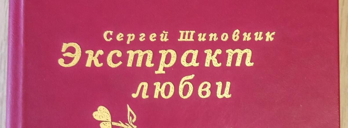 Экстракт любви. Национальный русский напиток