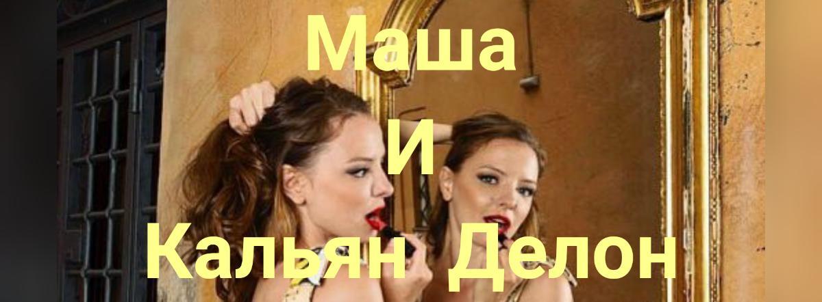 Маша и её мужья. Избранное 5