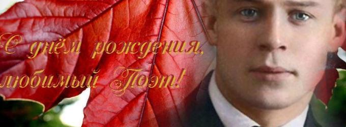 К 125-ЛЕТИЮ СО ДНЯ РОЖДЕНИЯ С. А. ЕСЕНИНА. Поэзия