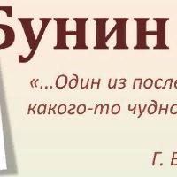 ЛЮБИМЫЙ ПОЭТ И ПРОЗАИК ИВАН БУНИН
