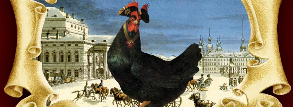 Черная курица или Подземные жители - сказка