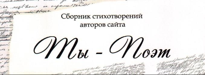 """Из сборника """"Ты - поэт"""""""