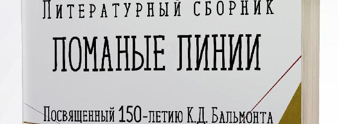 """Из сборника """"Ломаные линии"""""""