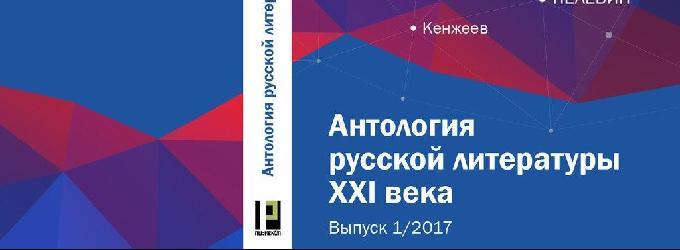 """Из сборника """"Антология..."""" Вып.1. 2017"""
