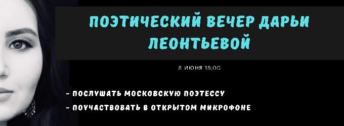 Поэтический вечер Дарьи Леонтьевой