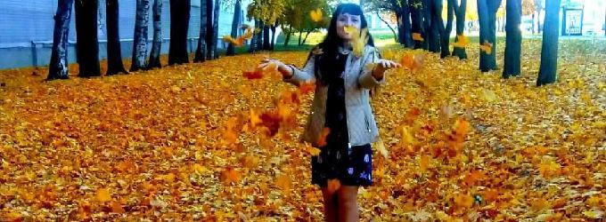 Рассыпая осени листву