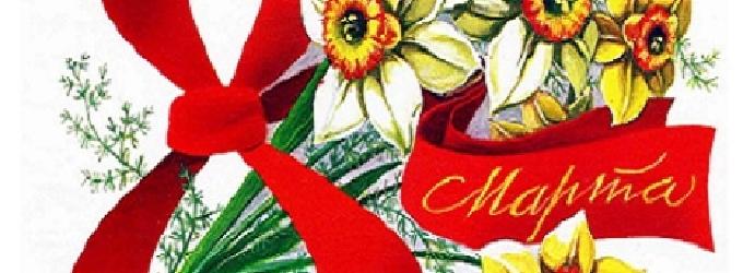 К 8 Марта Женская тема - праздник