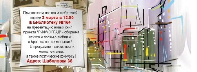 "Презентация сборников ""РИФМОГРАДа""  https://vk.com/event178551163. other,concert"