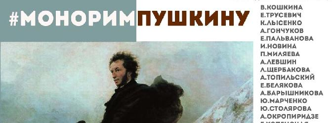 Монорим Пушкину. party,concert