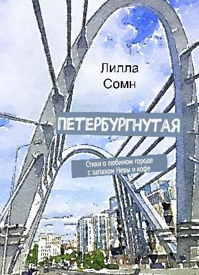 Петербургнутая. Стихи о любимом городе с запахом Невы и кофе.